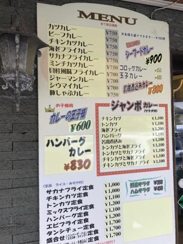 カレーの王様風車様のメニュー表、普通盛りのカレーが700円〜900円、ジャンボカレーが1,100円または1,200円、定食やみそ汁の単品があるなどカレー以外のメニューも豊富。店内は段差があるので注意。車椅子には非対応。