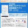 感染症対策等・新型コロナウイルスに関連した感染症について 山口県